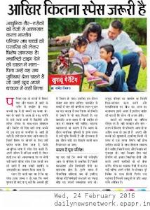 २४ फ़रवरी २०१६ को राजस्थान पत्रिका में मेरा आलेख