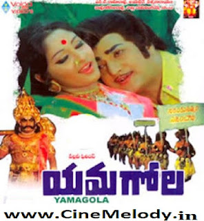Yamagola Telugu Mp3 Songs Free  Download 1977