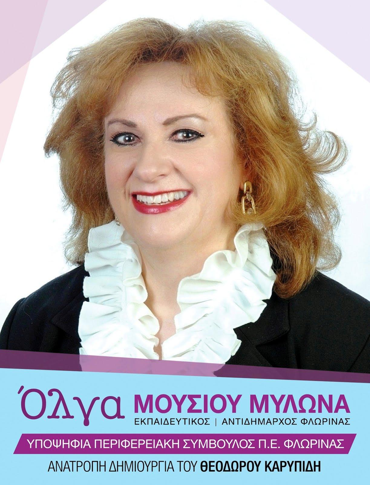 Όλγα Μούσιου Μυλωνά - Υποψήφια Περιφερειακή Σύμβουλος Π.Ε. Φλώρινας