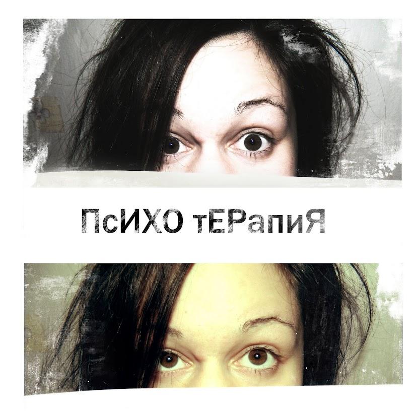 Психо Терапия