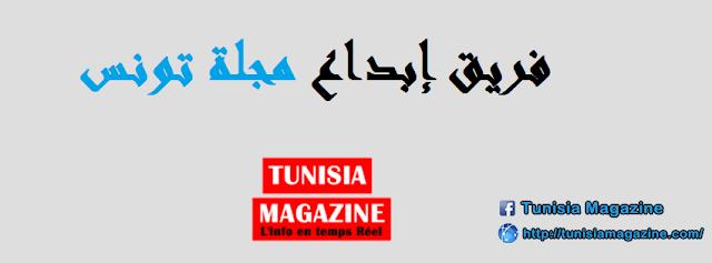 """فريق إبداع """"مجلة تونس"""""""