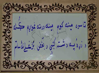 pashto tragic poetry