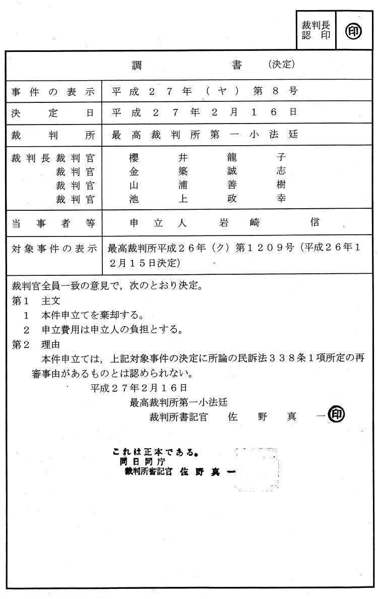 平成27年(ヤ)第8号再審請求事件の決定