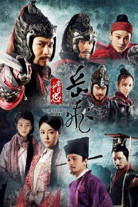 The Patriot Yue Fei - The Loyalty of Yue Fei - Jing Zhong Yue Fei