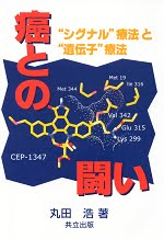 """PAK1-inhibitor """"CEP1347"""",  front cover of my 2001 book"""