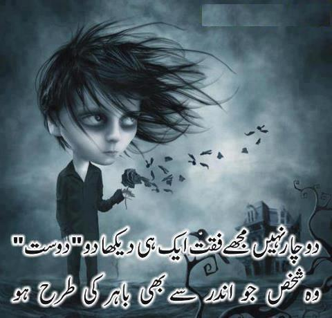 Do Char Nahi Mujhe Faq...