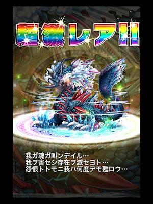 ブレフロ 神召喚 魔層龍神リグディラ ブレイブフロンティア