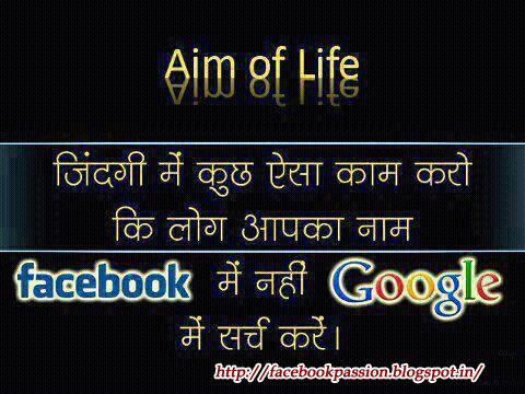 Facebook Passion: Aim of Life | Quote Wallpaper For Facebook