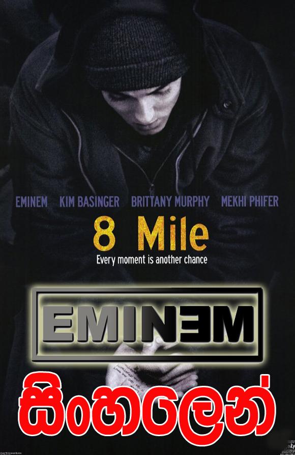 eminem 8 mile movie free download