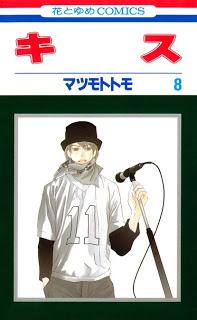 キス 第01-08巻