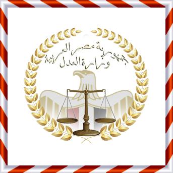 موعد اعلان نتيجة واسماء المقبولين فى وظائف المحاكم الابتدائية 2014 جميع المحافظات اعلان رقم 1 لسنة 2014 بوزارة العدل