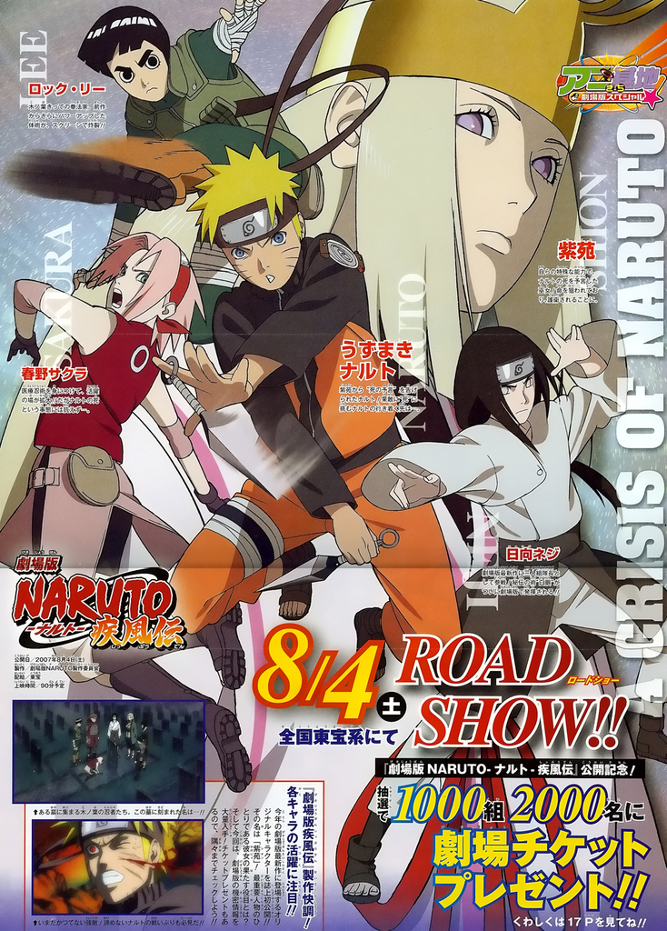 naruto shippuden the movie 4 the lost tower theater