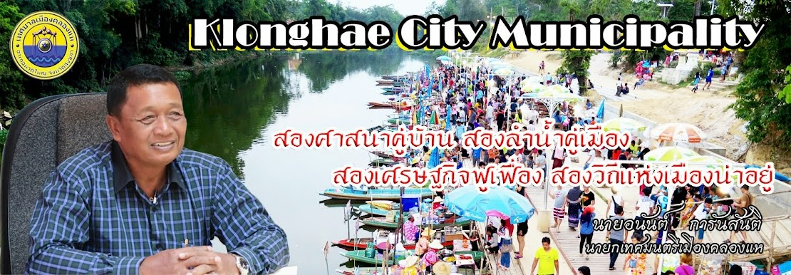 Klonghae City Municipality