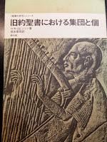 「旧約聖書における集団と個」H.W.ロビンソン著 船水衛司訳 (教文館 昭和47年)を読む