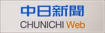 http://www.chunichi.co.jp/