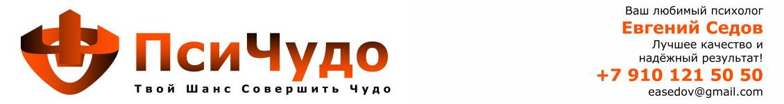 Психолог-практик Евгений Седов - психологическая помощь, консультация психолога онлайн, тренинги