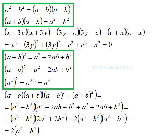 Упрощение выражения. Разность квадратов, квадрат суммы и квадрат разности. Степень в степени. Математика для блондинок.