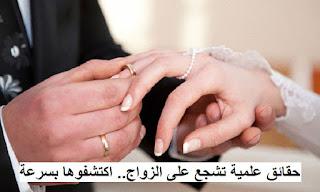 حقائق علمية تشجع على الزواج.. تعرف عليها!