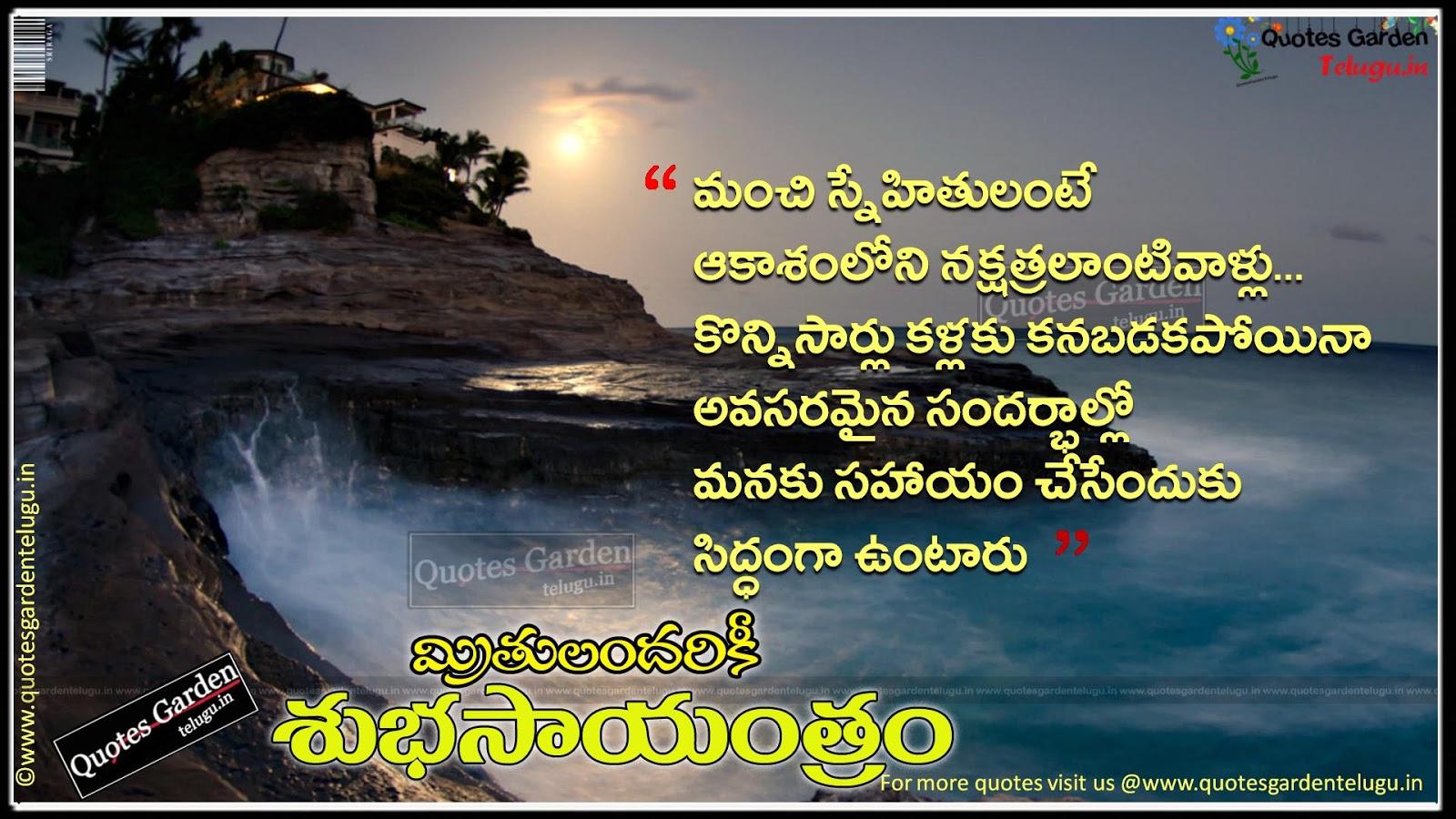 inspirational good evening quotes in telugu 1303 quotes