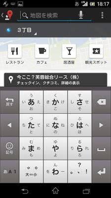 Google+ローカル 地図を検索
