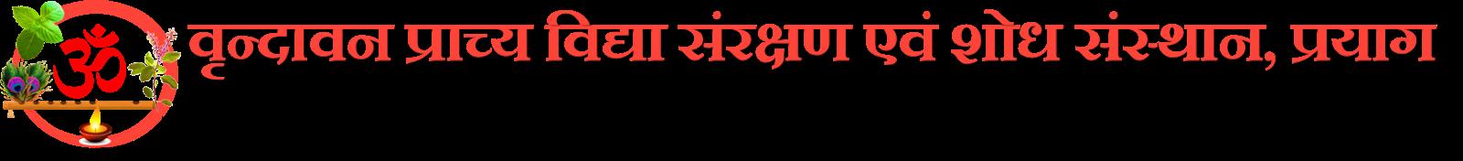 Vrindavan Prachya Vidya Sanrakshan Evam Sodh Sansthan, Allahabad