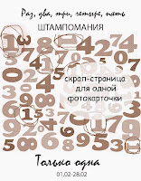 http://stampomania-challenge.blogspot.ru/2015/02/blog-post.html