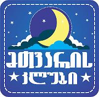 მთვარის კლუბი რადიოს უბრუნდება