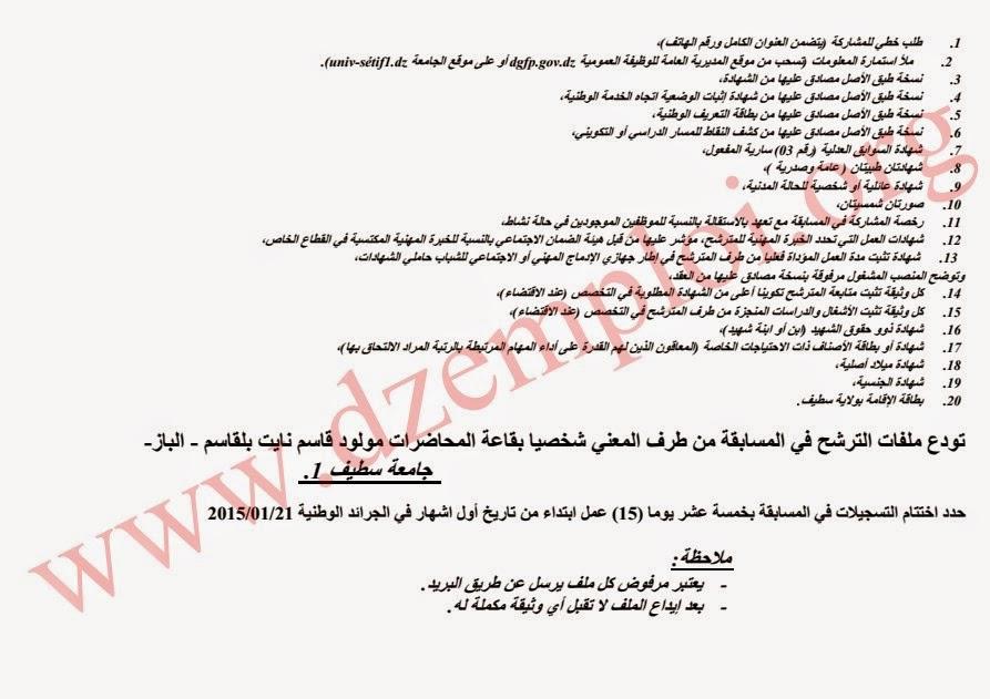 توظيف بجامعة فرحات عباس سطيف 1 جانفي 2015 2.jpg