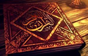 Aplikasi Al-Quran 3 Dimensi