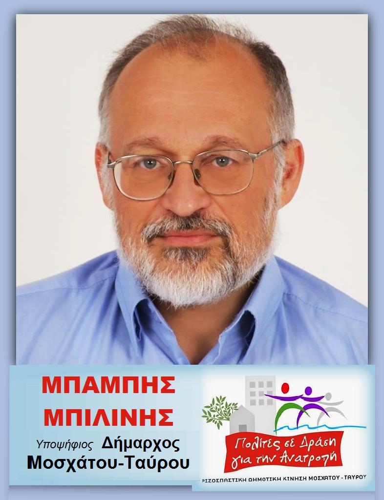 ΜΠΑΜΠΗΣ ΜΠΙΛΙΝΗΣ