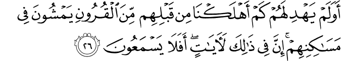 Surat As Sajdah Ayat 26