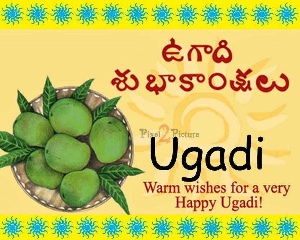 Ugadi 2014 Telugu Date Happy Telugu New Year ...