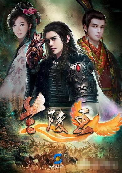 Lan Lăng Vương PRINCE OF LAN LING