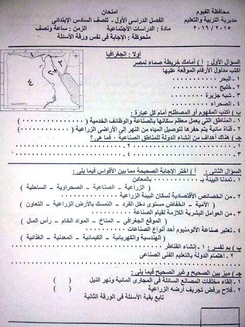 تجميعة شاملة كل امتحانات الصف السادس الابتدائى كل المواد لكل محافظات مصر نصف العام 2016 10314636_963573630400243_8086523757347579436_n%2B%25281%2529
