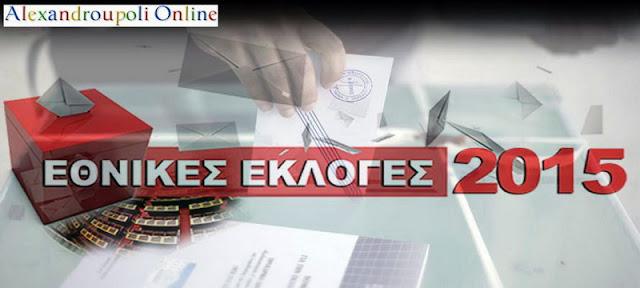Αποτελέσματα Εθνικών Εκλογών στον Έβρο