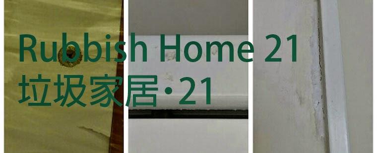家居 21 (Home 21) 劣評總匯