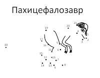 Пахицефалозавр. Обводилка