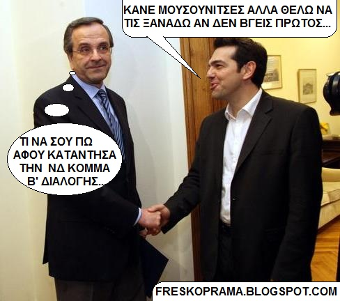 http://2.bp.blogspot.com/-ngD8piHqsD8/T9X4Drxsg4I/AAAAAAAADIQ/9eYvREn-VfA/s1600/tsipras-samaras2.jpg