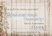 ПД FLeur Design