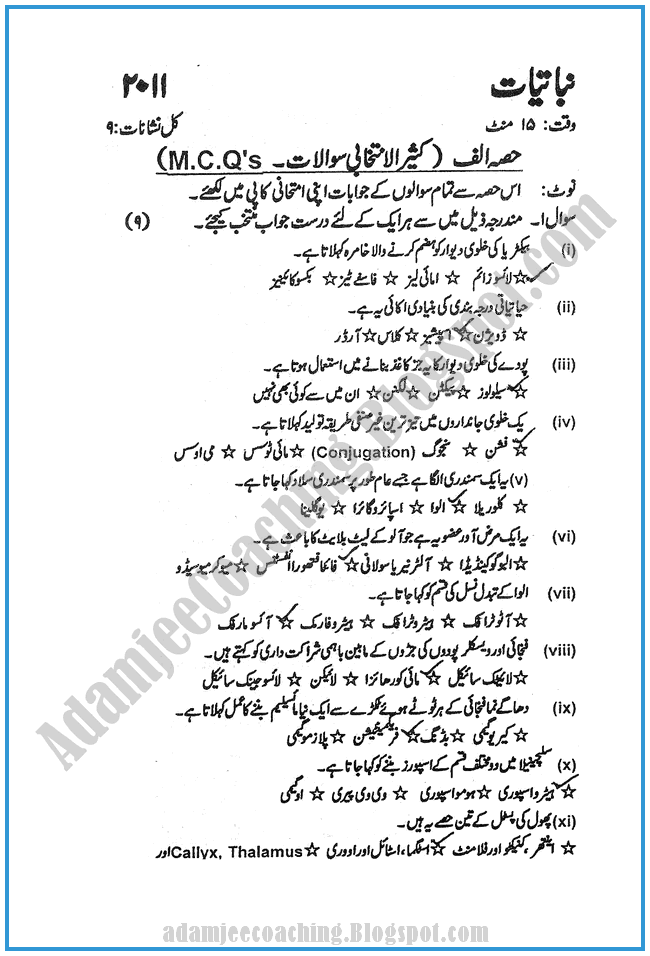Botany-urdu-2011-past-year-paper-class-XI