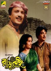 Rajdrohi (1966) - Bengali Movie