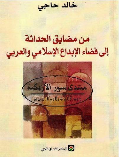 من مضايق الحداثة إلى فضاء الإبداع الإسلامي والعربي - خالد حاجي pdf