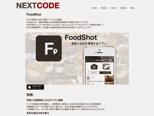 http://www.nextcode.jp/#/foodshot