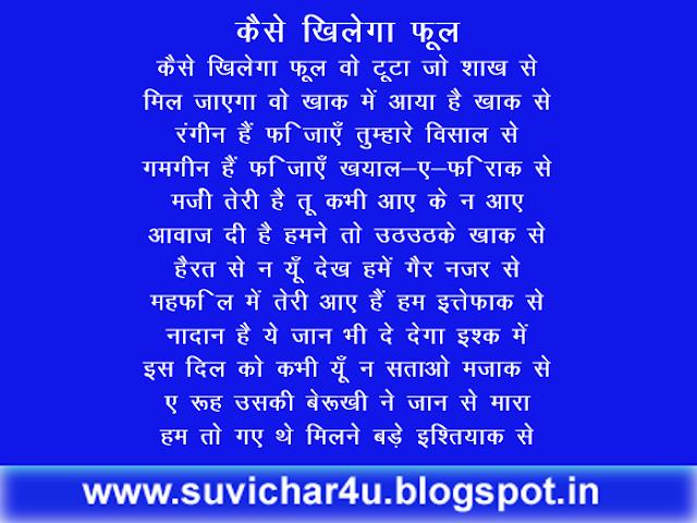 Kaise khilega Phool-Geet aur Kavita-2
