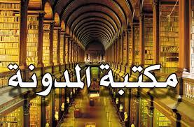 المكتبة العامة للمدونة