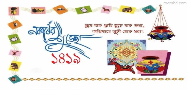 Sms greetings shuvo noboborsho sms greetings m4hsunfo