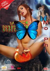 Mo Phi 2011