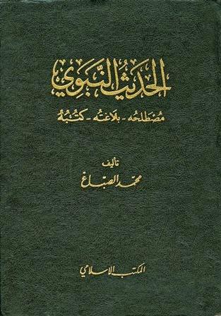 الحديث النبوي مصطلحه بلاغته كتبه لـ محمد الصباغ