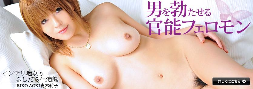 [HD/SD 3.2G] Caribbeancom 091212 127 Sexy Big Tits Sex Addict   Riko Aoki