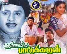 Watch Themmangu Pattukaran (1998) Tamil Movie Online